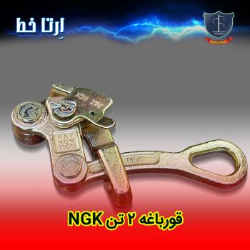 قورباغه کابل کشی 16-150 ایرانی